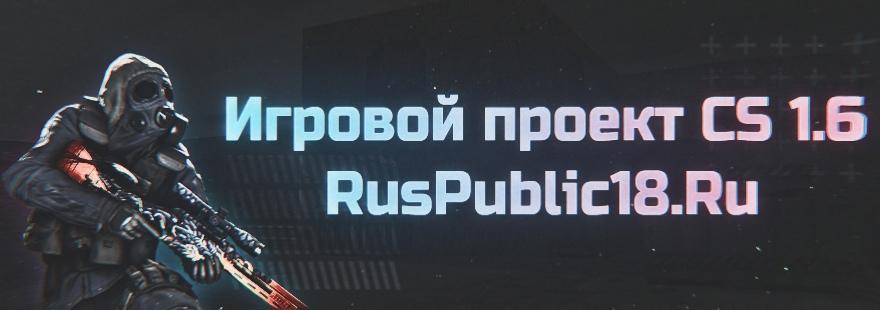 rps_serv.png