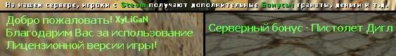 steam_bonus.jpg